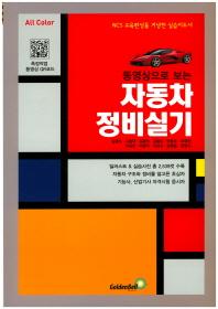 자동차정비 실기(동영상으로 보는)