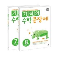 기적의 수학 문장제 4학년 세트(전2권)