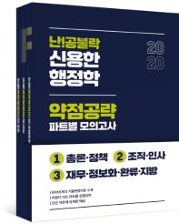 신용한 행정학 약점공략 파트별 모의고사(2020)(난!공불락)(전3권)