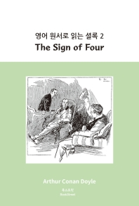 영어 원서로 읽는 셜록. 2: The Sign of Four