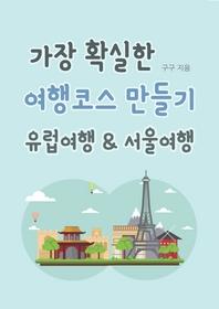 가장 확실한 여행코스 만들기 유럽여행 & 서울여행