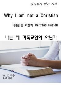 영어원서 읽는 시간 Why I am not a Christian 버틀런트 러셀의  나는 왜 기독교인이 아닌가
