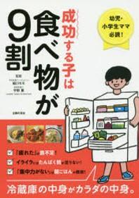 [해외]成功する子は食べ物が9割 幼兒.小學生ママ必讀! 冷藏庫の中身がカラダの中身.