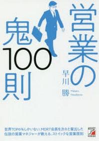 [해외]營業の鬼100則