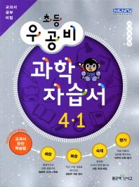 과학 4-1 자습서(2012)