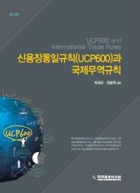 신용장통일규칙(UCP600)과 국제무역규칙(4판)