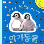 아기동물: 포근포근 복실복실 아장아장(촉감그림책)