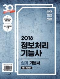 정보처리기능사 실기 기본서(2018)(이기적 in)(전2권)