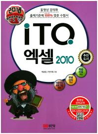 백발백중 ITQ 엑셀 2010(2018)