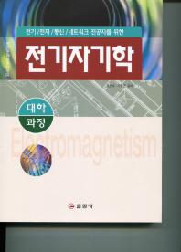 전기자기학(대학과정)(개정판 2판)(양장본 HardCover)