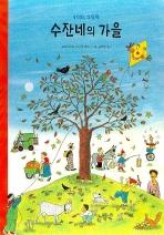 수잔네의 가을(큐비 아기놀이책)(플랩북)