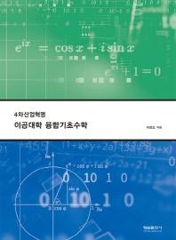 4차산업혁명 이공대학 융합기초수학