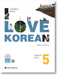I Love Korean. 5(Student's Book)