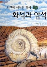 지구에 새겨진 역사 화석과 암석(어린이 디스커버리 6)