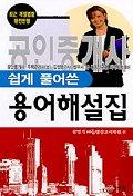 용어해설집(쉽게 풀어쓴)(공인중개사)