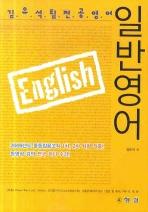 일반영어 (김유석팀전공영어)(중등임용고시)(2009)