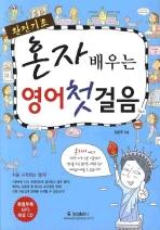 혼자 배우는 영어 첫걸음(완전기초)(MP3CD1장포함)