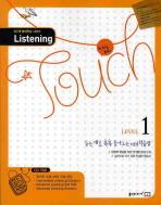 리스닝터치 LEVEL. 1(2010)(CD1장포함)(3단계 영어학습 시리즈)