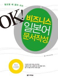 OK 비즈니스 일본어 문서작성(필요할 때 골라 쓰는)
