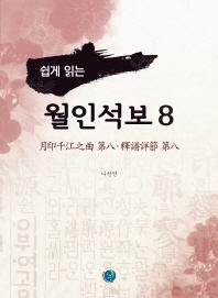 월인석보. 8(쉽게 읽는)