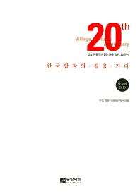 한국합창의 길을 가다(악보집)(2016)