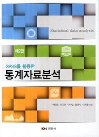 통계자료분석(SPSS를 활용한)(2판)