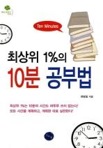최상위 1퍼센트의 10분 공부법