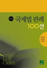 국제법 판례 100선 3판인쇄