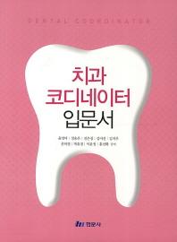 치과 코디네이터 입문서