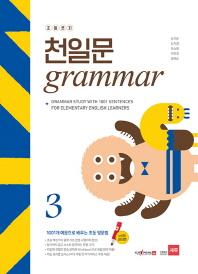 초등코치 천일문 Grammar. 3(세이펜 적용)