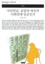 국민연금 공공의 적인가 사회연대 임금인가(책세상문고 우리시대 111)