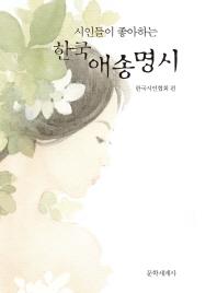 한국 애송명시(시인들이 좋아하는)(양장본 HardCover)