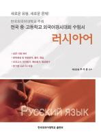 러시아어(외국어경시대회 수험서)(CD1장포함)