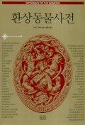 환상동물사전(판타지 라이브러리 18)