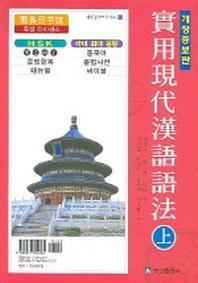실용현대한어어법(상)(현대중국어시리즈 53)