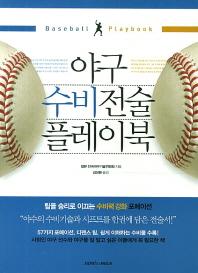 야구 수비전술 플레이북