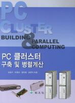 PC 클러스터 구축 및 병렬계산