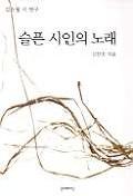 슬픈 시인의 노래(김소월시연구)