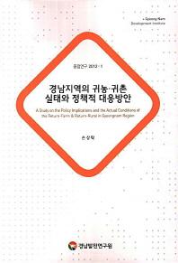 경남지역의 귀농 귀촌 실태와 정책적 대응방안(중점연구 2012-1)