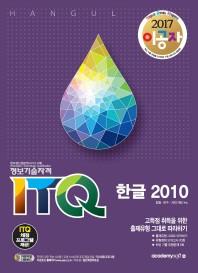 ITQ 한글 2010(2017)(이공자)