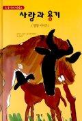 사랑과 용기:영양 이야기(동물에게 배워요)