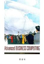 ADVANCED BUSINESS COMPUTING(CD1장포함)