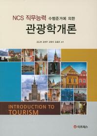 관광학개론(NCS 직무능력 수행준거에 의한)
