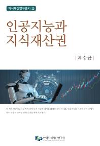 인공지능과 지식재산권(지식재산연구총서 17)(양장본 HardCover)