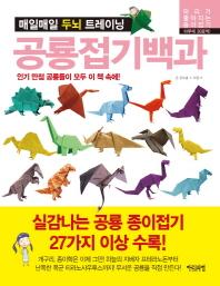 공룡접기백과(매일매일 두뇌 트레이닝)