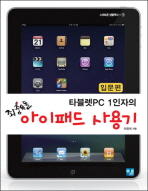 좌충우돌 아이패드 사용기(입문편)(타블렛 PC 1인자의)(스마트폰 생활백서 7)