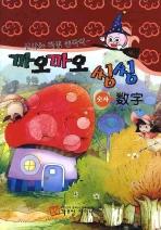까오까오 씽씽 차이나: 신나는 마법 중국어 (숫자)(CD1장포함)