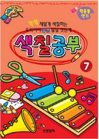 색칠공부. 7: 학용품 악기 사용없는 새책