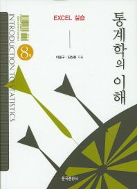 통계학의 이해(8판)(양장본 HardCover)