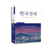 한국경제(KDI-Harvard 연구시리즈)